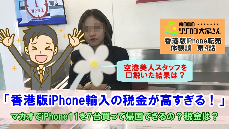 マカオ空港チェックインカウンターで香港版iPhone受託荷物を預ける