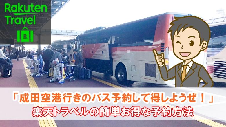成田空港行きバスの予約方法