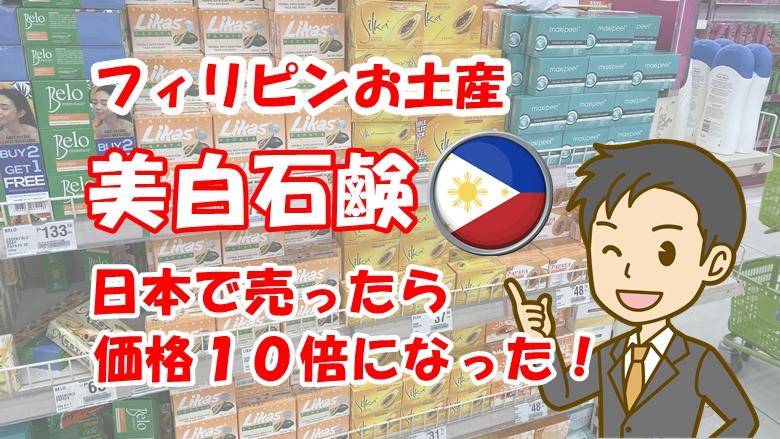 フィリピンお土産の美白フルーツ石鹸
