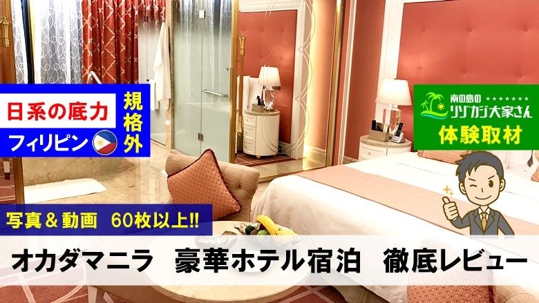 okadamanila・オカダマニラ・ホテル宿泊レビュー
