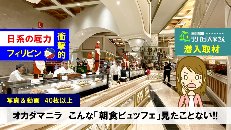 オカダマニラ_OkadaManila_ホテル朝食ビュッフェ_レビュー食レポ