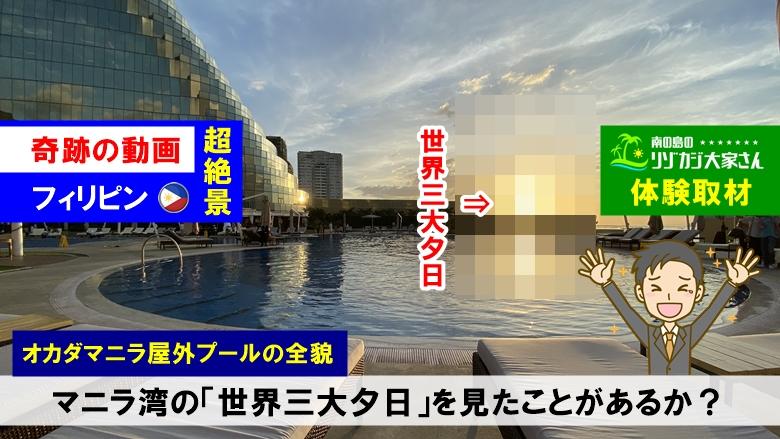 オカダマニラ_世界三大夕日_マニラ湾
