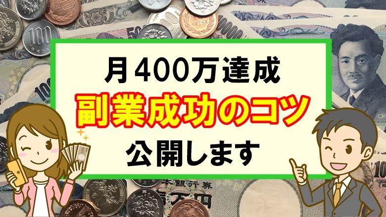 サラリーマン副業_成功_コツ