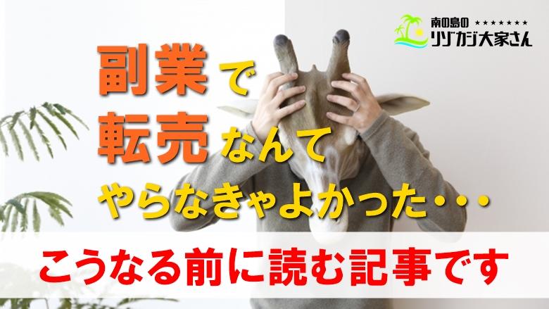 副業_転売_失敗